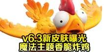 堡垒之夜手游v6.3新皮肤曝光 魔法主题香脆炸鸡