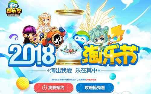 2018淘乐节预约开启 预约新游领好礼