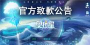 【公告】关于延长下载注册到15:00的说明