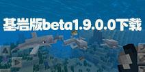 我的世界基岩Beta1.9.0.0下载