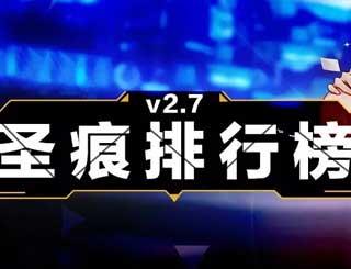 崩坏3圣痕排行榜V2.7版本