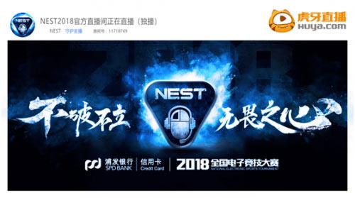 NEST2018:JDG让一追二击败OMG新军,最美守门员助阵揭幕战
