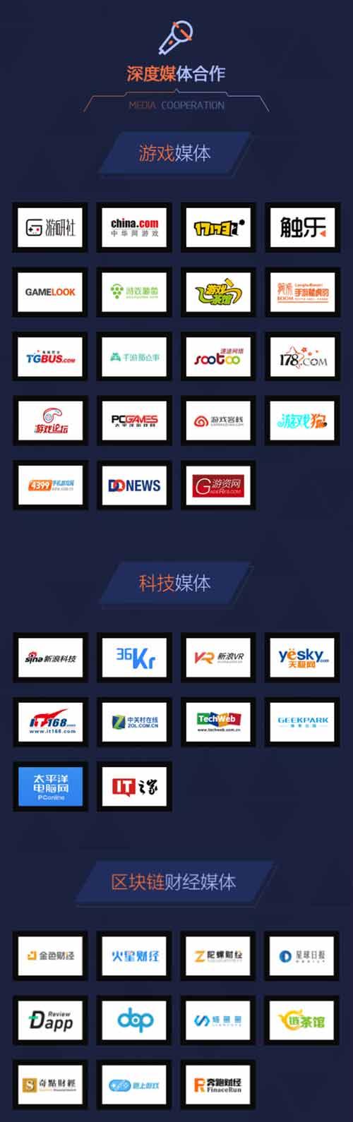 2018全球数娱未来高峰论坛在中国澳门盛大召开