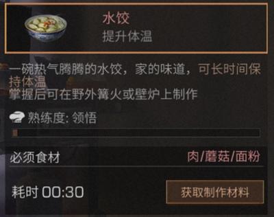 明日之后水饺