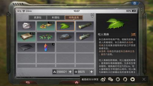 明日之后秋日森林特殊道具 隐藏任务NPC介绍