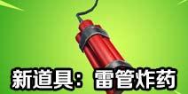 堡垒之夜手游即将推出新道具:雷管炸药