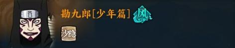 火影忍者OL手游勘九郎