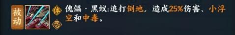 火影忍者OL手游勘九郎技能
