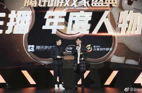 腾讯游戏家年度人物,触手剑仙获得最具人气游戏主播