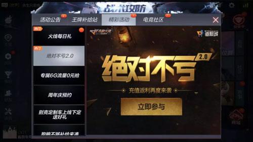 CF手游周年庆4