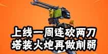 堡垒之夜手游塔装火炮再做削弱 上线一周连砍两次