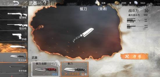 代号Z近战武器