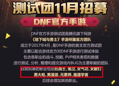 DNF招募假消息
