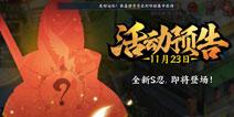 火影忍者ol手游干柿鬼鲛可能活动中产出 11月23日全新活动预告