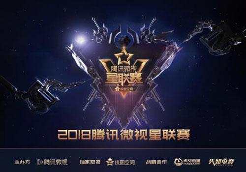 2018腾讯微视星联赛全国总决赛