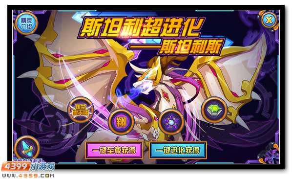 赛尔号黄金飞龙超级进化