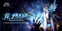 双形态手游《D2》中文定名《龙之怒吼》11月30日首测