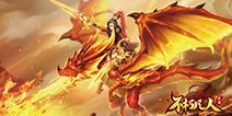 《不朽凡人》圣鲲魔龙坐骑降临 开启空战修仙新世代