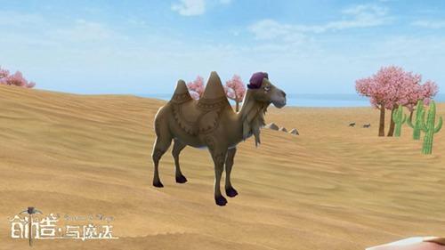 创造与魔法骆驼