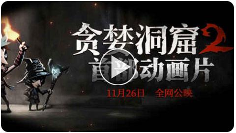 贪婪洞窟2动画片