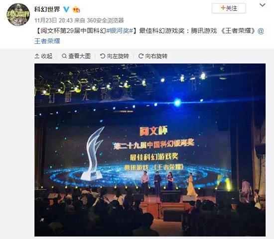 《王者荣耀》获得最佳科幻游戏奖