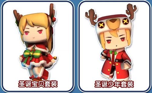 迷你世界圣诞宝贝