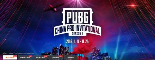 PCPI S2决赛第二日战罢 虎牙WZ荣获当日比赛积分第二