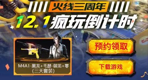 CF手游周年庆活动4