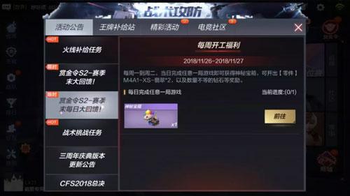CF手游周年庆活动5