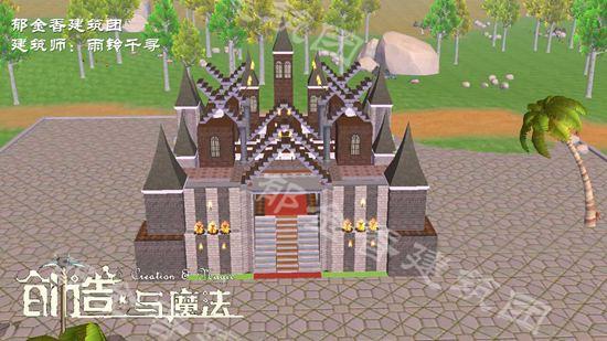 创造与魔法威廉古堡设计图 威廉古堡建筑平面设计图纸