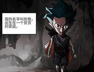 贪婪洞窟2同名漫画火热连载中 异世界大门即将打开