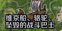 堡垒之夜维京船骆驼坠毁的战斗巴士在哪里?位置介绍