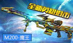 火线精英全新英雄狙击枪M200-鹰王