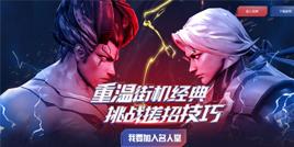 街机格斗搓招对决 《魂武者》今日不删档上线