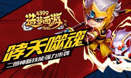 二郎神3星技能强势来袭 造梦西游外传v3.8.2版本更新公告