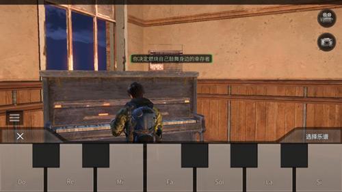 明日之后钢琴