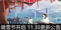 楚留香手游11月30日更新公告 晴雪节正式开启