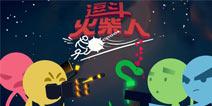"""网易获Steam《Stick Fight》正版授权 输出靠吼的""""蛇精病大乱斗""""手游终于来了"""