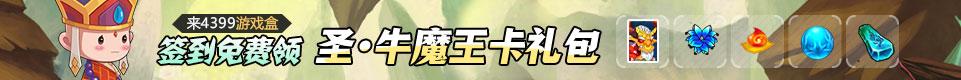 西游灭妖传12月签到奖励
