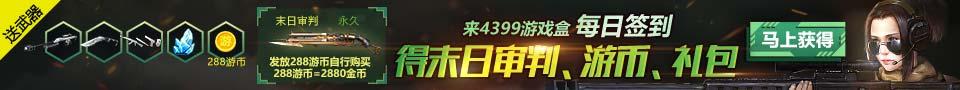 生死狙击4399游戏盒12月签到得永久末日审判