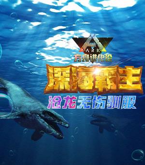 【方舟进化论】深海霸主—沧龙