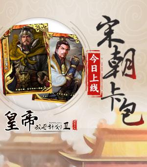 皇帝成长计划2 更新内容预览