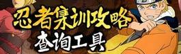 火影忍者OL手游忍者集训查询器