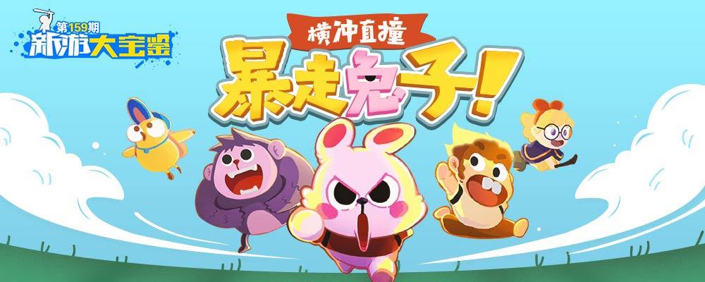 【新游大宝鉴第159期】:《横冲直撞!暴走兔子》