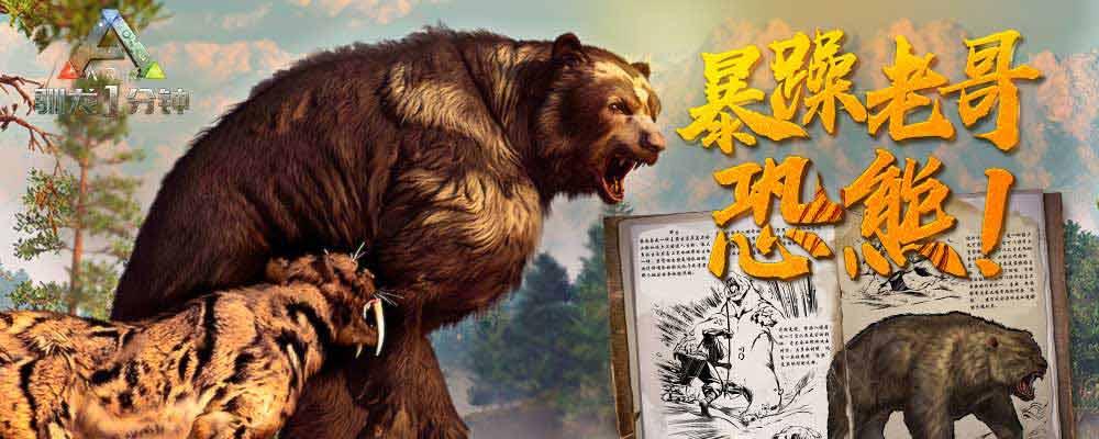 【驯龙1分钟】第21期:暴躁老哥—恐熊!