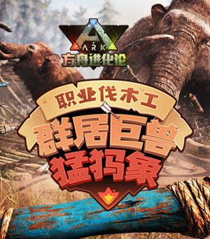 【方舟进化论】巨型猛兽—猛犸象