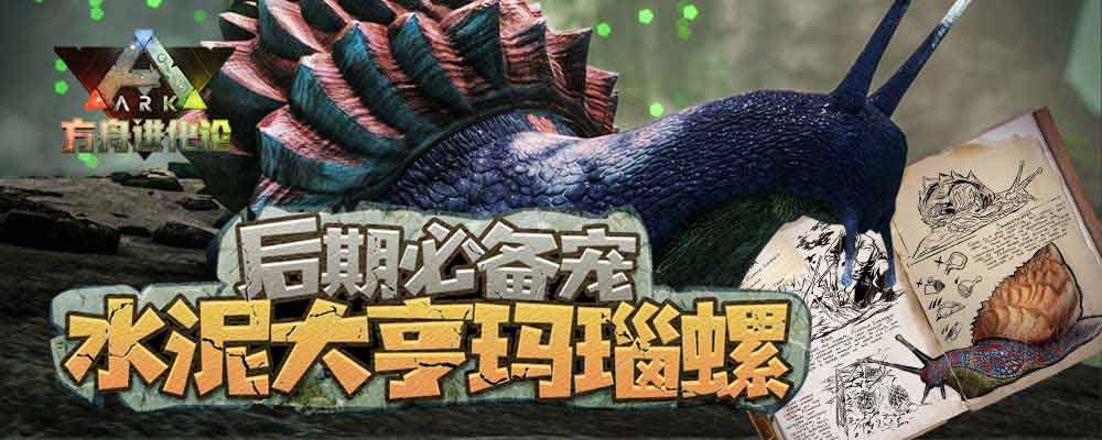 【方舟进化论】18:水泥大亨:玛瑙螺