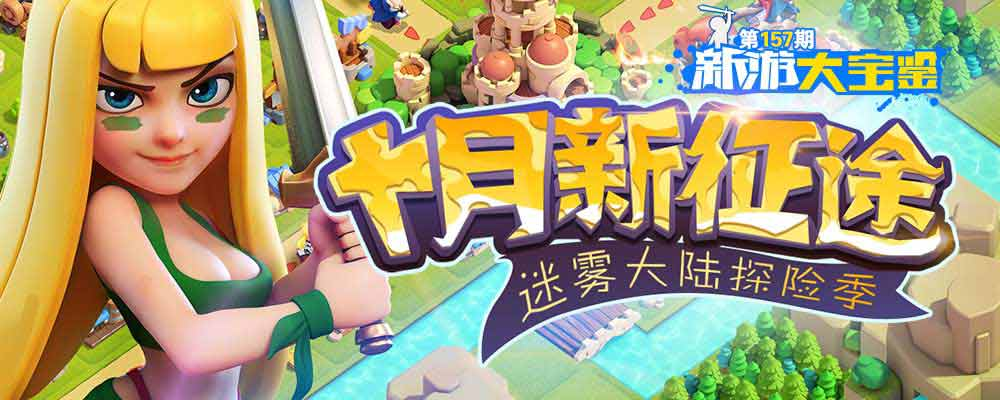 【新游大宝鉴】第157期:《十月新征途 迷雾大陆探险季》