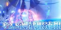 崩坏3体验服V2.8版本全新V2内容更新 苍骑士・月魂全新boss上线