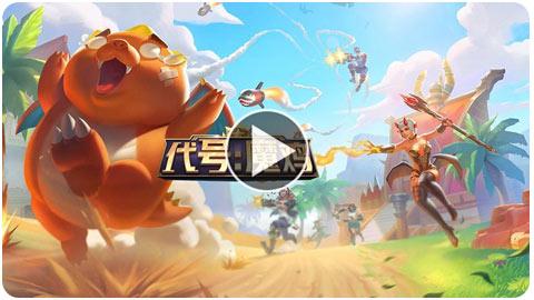 网易年末憋大招 《代号:魔鸡》 即将掀起新式吃鸡大战?
